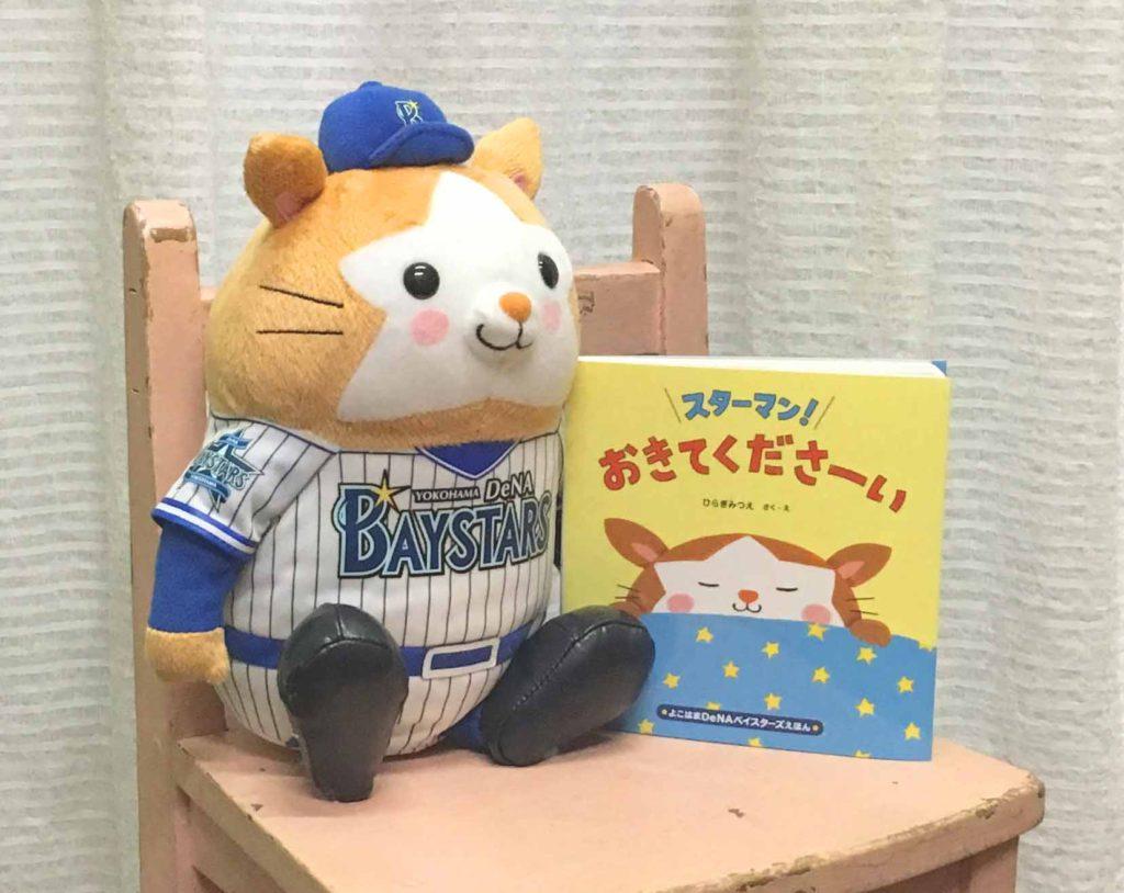 横浜 DeNAベイスターズ絵本『スターマン! おきてくださーい』