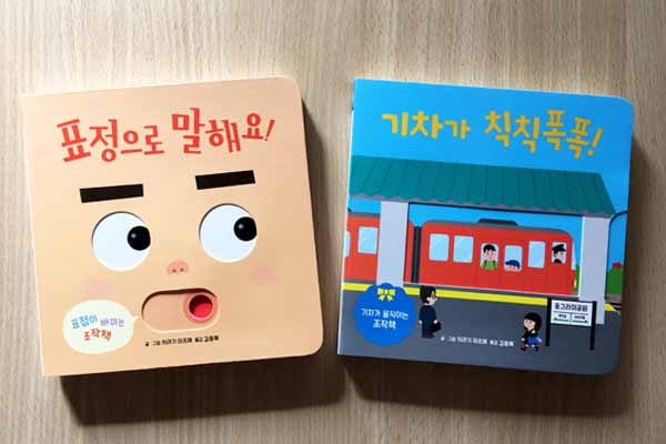 『お?かお!』『でんしゃガタゴト』韓国語版